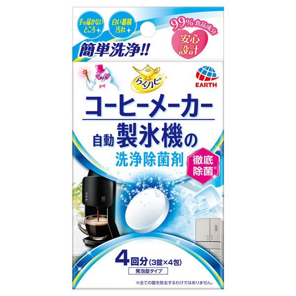 らくハピ コーヒーメーカー・自動製氷機の洗浄除菌剤 / 4個
