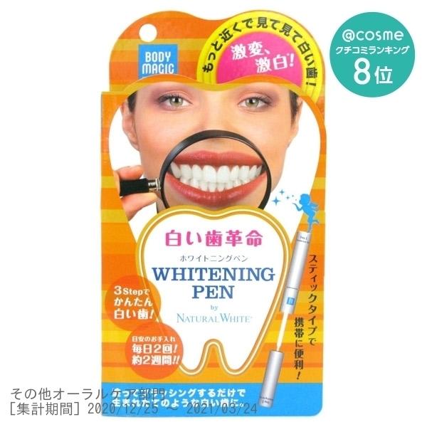 ボディマジック ホワイトニングペン / 本体 / 3ml×2 / 無香料