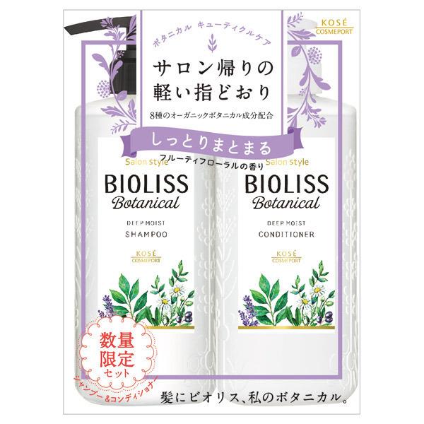 【限定品】SSビオリス ボタニカル シャンプー/コンディショナー(ディープモイスト) / 本体 / フルーティフローラルの香り