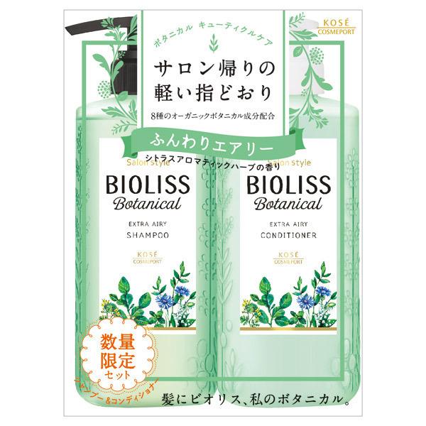 【限定品】SS ビオリス ボタニカル シャンプー/コンディショナー(エクストラエアリー) / 本体 / シトラス&ロマンティックハーブの香り