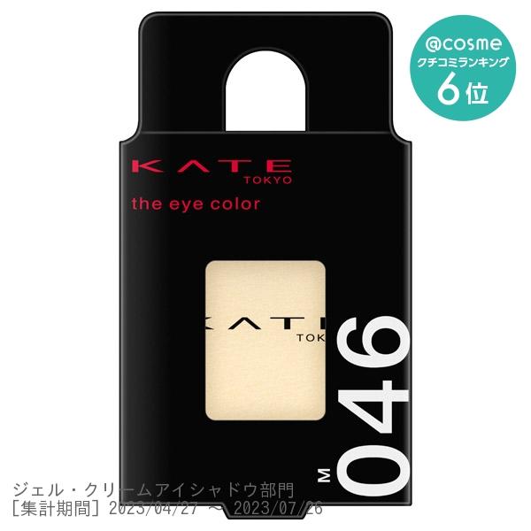 ザ アイカラー / 本体 / 046【マット】ホワイトベージュ / 1.4g