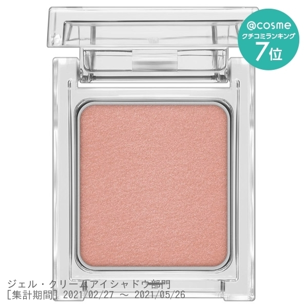 ザ アイカラー / 本体 / 040【マット】ローズ / 1.4g