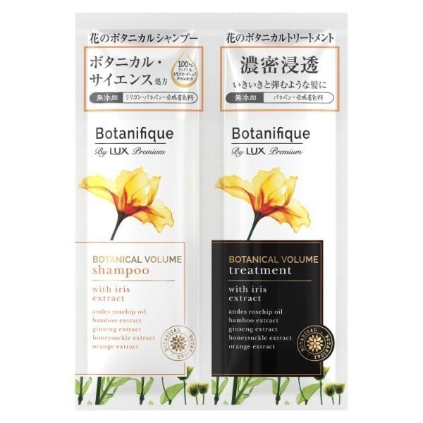 プレミアム ボタニフィーク ボタニカル ボリューム サシェセット / トライアル / 20g / ボタニカルフローラルクリアの香り