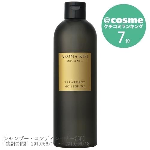AROMA KIFI オーガニック /トリートメント モイストシャイン / 本体 / 480ml