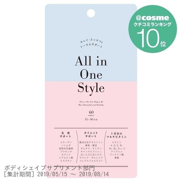 @cosme shoppingオールインワンスタイル