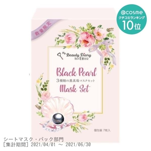 【限定品】3種類の黒真珠マスクセット / 本体 / 23ml×7枚