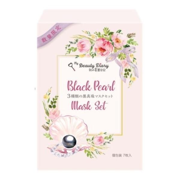 【アウトレット】3種の黒真珠マスクセット / 本体 / 23ml×7枚