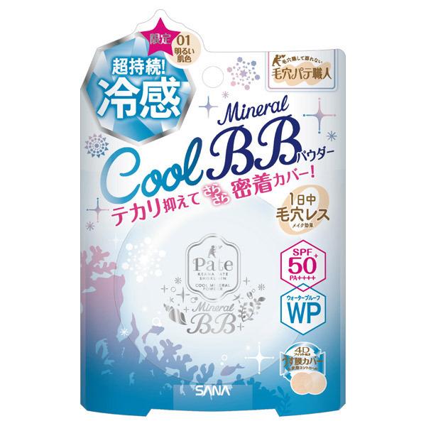 【限定品】ミネラルBBパウダーCOOL / SPF50 / PA++++ / 本体 / 01明るい肌色 / 9g / ひんやり