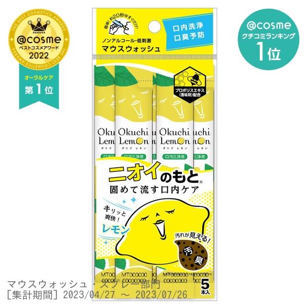 爽快洗口液オクチレモン / 5本 / レモン