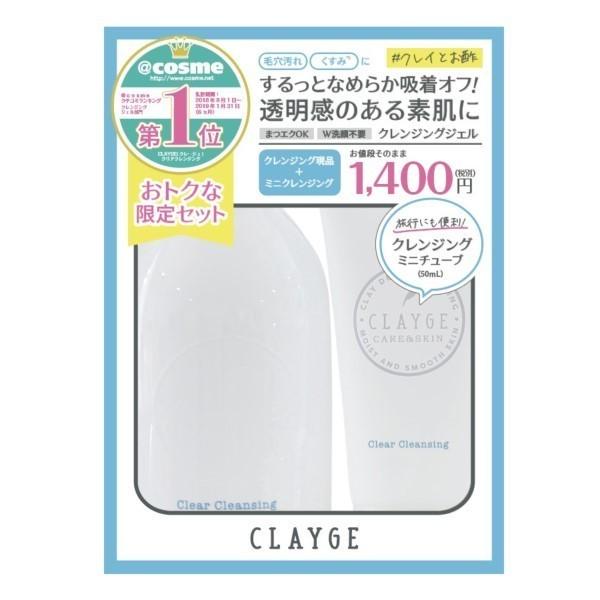 【数量限定】クリアクレンジング ミニ付きセット / 本体 / 300ml+50ml / リラックスハーブの香り