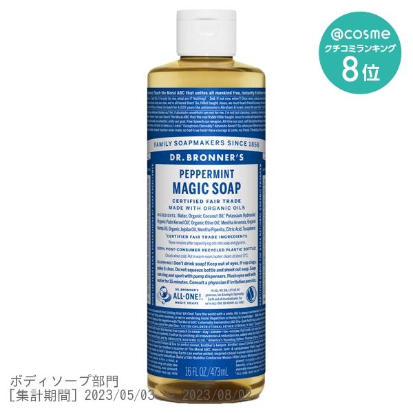 マジックソープ ペパーミント / 473ml / 爽快なミントの香り