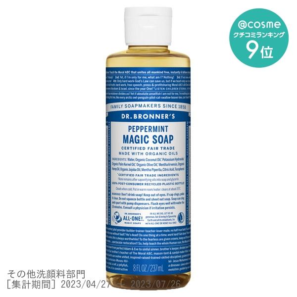 マジックソープ ペパーミント / 237ml / 爽快なミントの香り