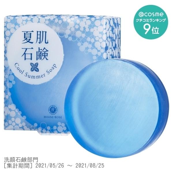 夏肌石鹸 / 本体 / 100g / ハッカ油の香り
