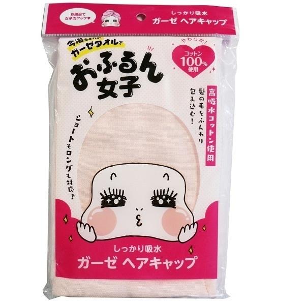 おふるん女子 ヘアキャップPK / サクラ(ピンク)