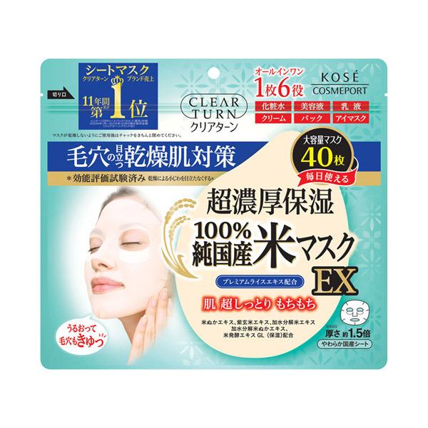 純国産米マスク EX / 40枚