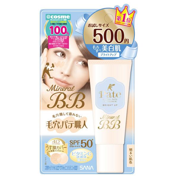 ミネラルBBクリーム BU ミニ / SPF50+ / PA++++ / トライアル / 明るい肌色 / 15g
