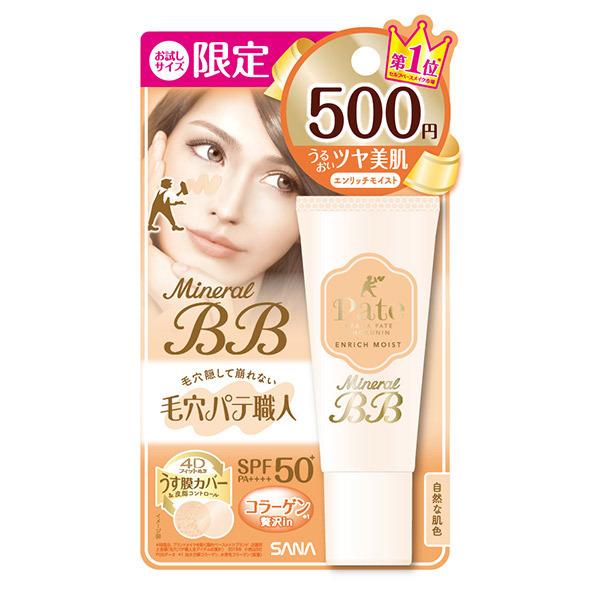 ミネラルBBクリーム EM ミニ / SPF50+ / PA++++ / トライアル / 自然な肌色 / 15g