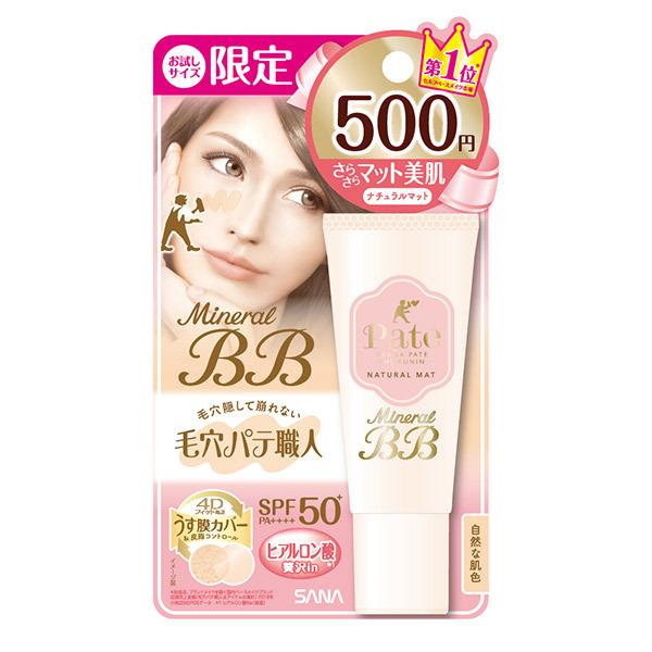 ミネラルBBクリーム NM ミニ / SPF50+ / PA++++ / トライアル / 自然な肌色 / 15g