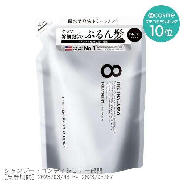 エイトザタラソ ディープリペア&アクアモイスト 美容液トリートメント / コンデショナー(詰替) / 400ml / アクアホワイトフローラルの香り