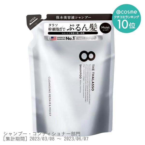 エイトザタラソ クレンジングリペア&モイスト 美容液シャンプー / シャンプー(詰替) / 400ml / アクアホワイトフローラルの香り