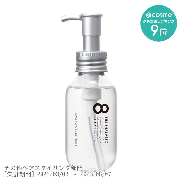 エイトザタラソ リペアショット&EXモイスト 美容液オイル / 100ml / 本体 / アクアホワイトフローラルの香り