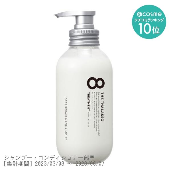 エイトザタラソ ディープリペア&アクアモイスト 美容液トリートメント / コンディショナー(本体) / 475ml / アクアホワイトフローラルの香り
