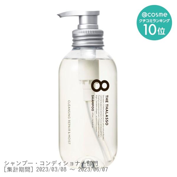 エイトザタラソ クレンジングリペア&モイスト 美容液シャンプー / シャンプー(本体) / 475ml / アクアホワイトフローラルの香り