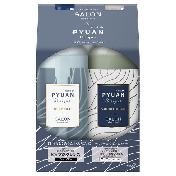 PYUAN ユニーク シャンプー/コンディショナー / 本体 / ポンプ / 850ml / リリー&サボンの香り