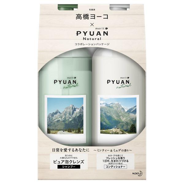 PYUAN ナチュラル シャンプー/コンディショナー / 本体 / ポンプ / 850ml / ミンティー&ミュゲの香り