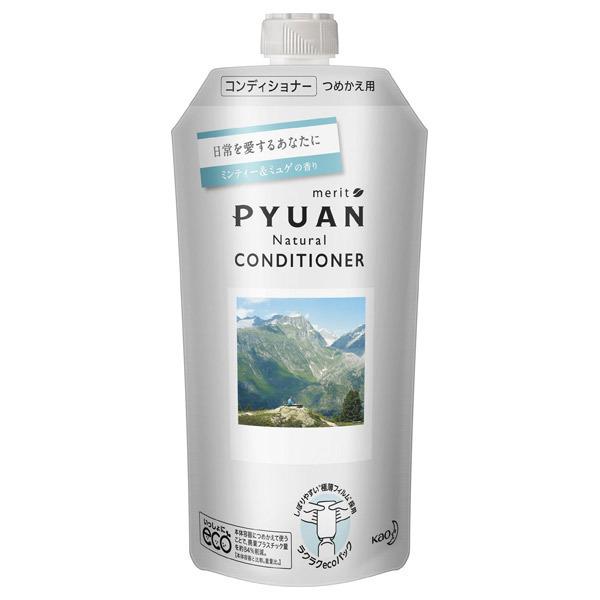 PYUAN ナチュラル コンディショナー / コンデショナー詰替え / 340ml / ミンティー&ミュゲの香り