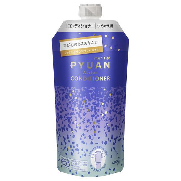 PYUAN アクション コンディショナー / コンデショナー詰替え / 340ml / シトラス&サンフラワーの香り