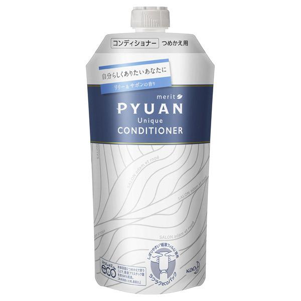 PYUAN ユニーク コンディショナー / コンデショナー詰替え / 340ml / リリー&サボンの香り