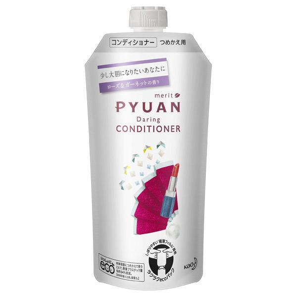 PYUAN デアリン コンディショナー / コンデショナー詰替え / 340ml / ローズ&ガーネットの香り