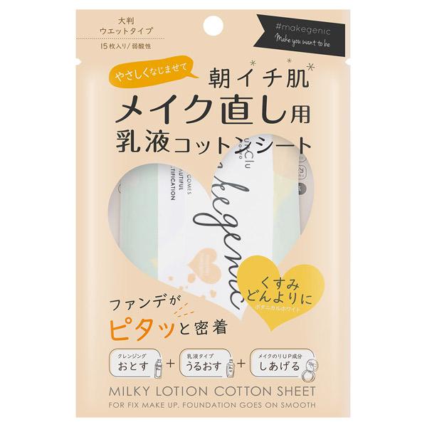 メイク直し用乳液コットンシート (ボタニカルホワイト) / 本体 / 15枚入 / シトラスラベンダーアロマの香り