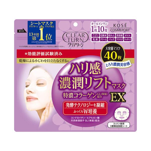 ハリ感濃潤リフトマスク EX / 40枚 / 無香料