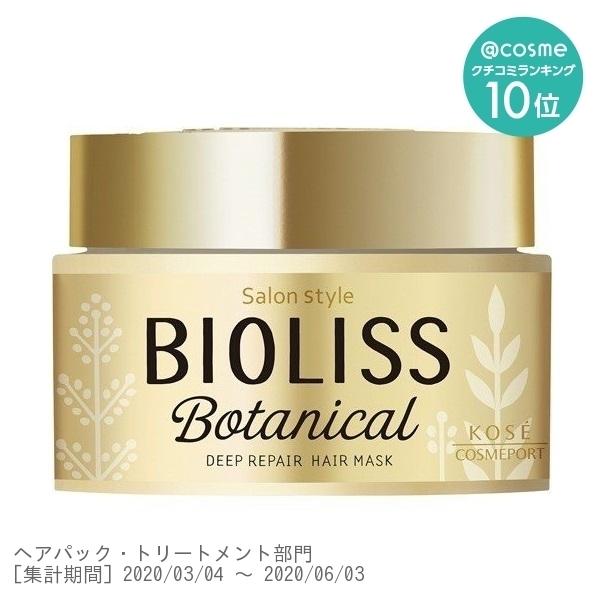 ボタニカル ディープリペア ヘアマスク / 200g / ジャスミン&ネロリの香り