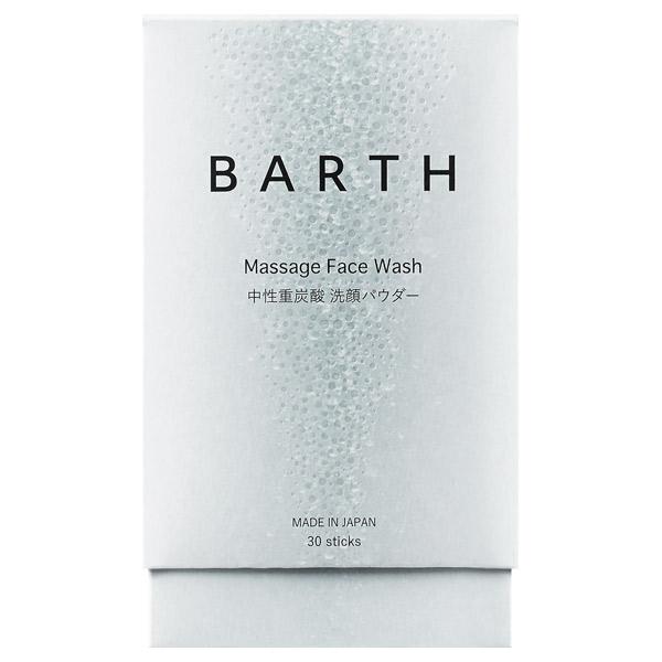 Massage Face Wash 中性重炭酸洗顔パウダー / 30包