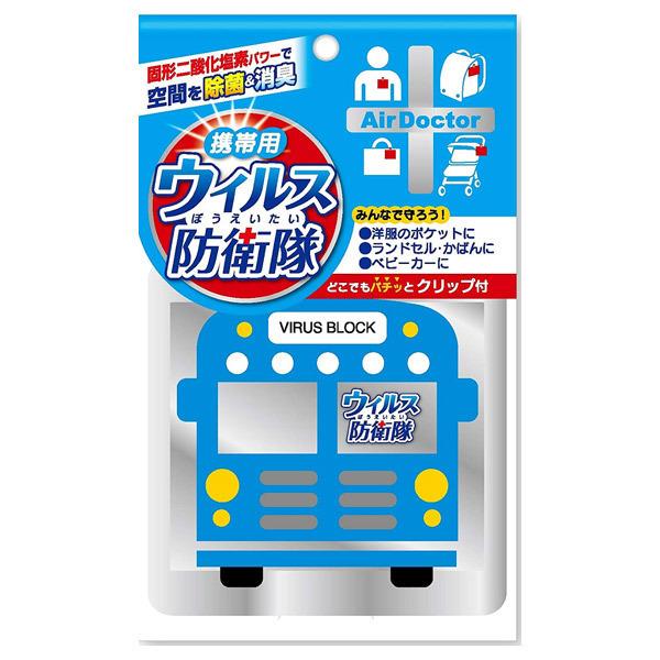 エアドクター ウイルス防衛隊 ポータブル・キャラクター(バス)