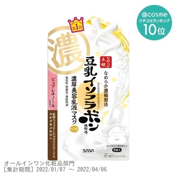 リンクルジェル乳液マスク / 本体 / 25g×5枚入