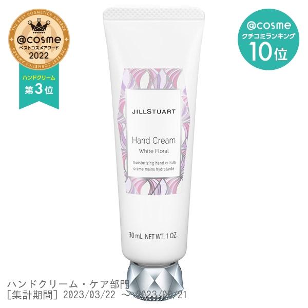 ハンドクリーム ホワイトフローラル / 本体 / 30g
