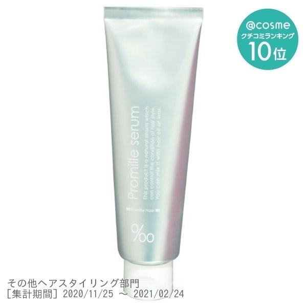 Promille serum / 本体 / 100g / ナチュラルシャボンの香り