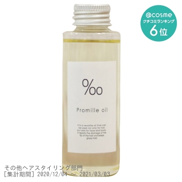 Promille oil / 150ml / 本体 / クラシックブーケの香り