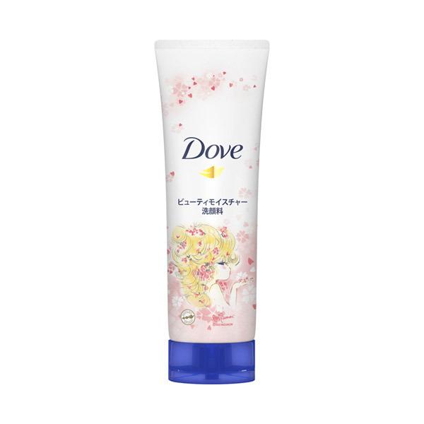 【限定品】ビューティモイスチャー洗顔料 限定デザイン / 130g