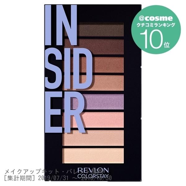 カラーステイ ルックス ブック パレット / 本体 / 940 インサイダー / 3.4g