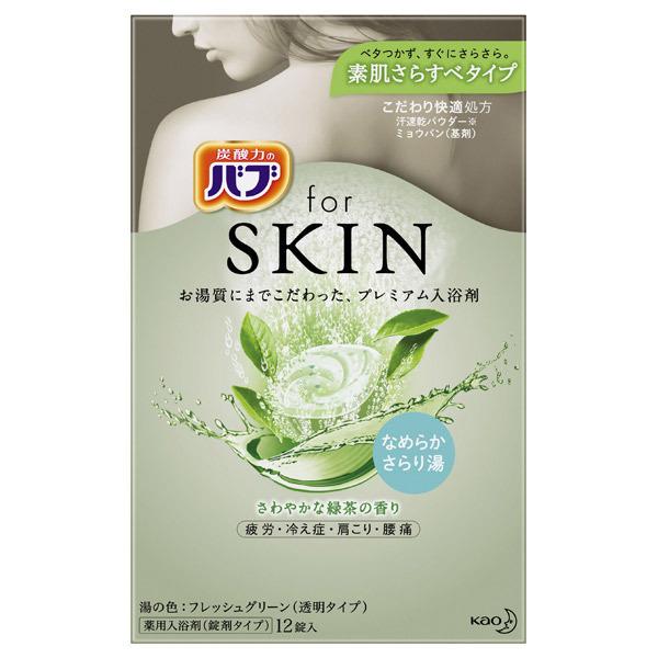 バブ for SKIN 素肌さらすべタイプ さわやかな緑茶の香り / 本体 / 12錠