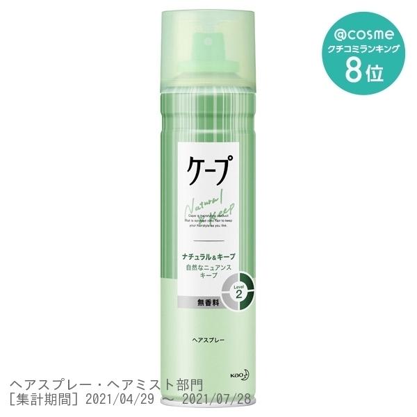 ケープ ナチュラル&キープ / 本体 / 180g / 無香料