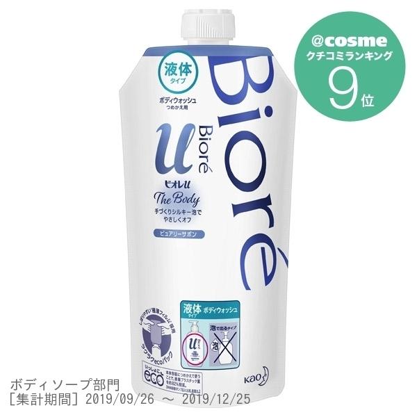 ザ ボディ 液体タイプ 清潔感のあるピュアリーサボンの香り / 詰替え / 340ml / ピュアリーサボンの香り