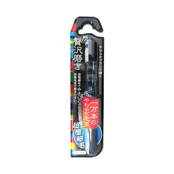 濃密贅沢磨き歯ブラシ / ブラック / 1本 / やわらかめ