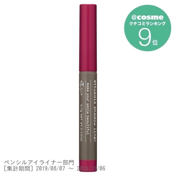 シャドウライナー / 本体 / RD1 / 0.7g