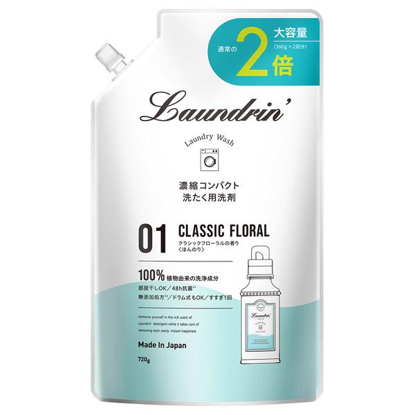 ランドリンWASH 洗濯洗剤 濃縮液体 大容量 クラシックフローラル / 詰替え / 720g